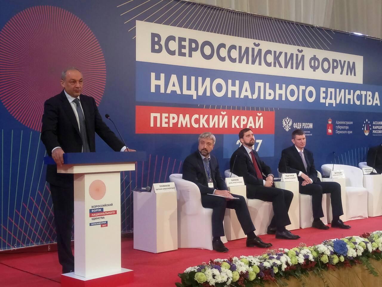 Пермь проведет Всероссийский форум государственного единства