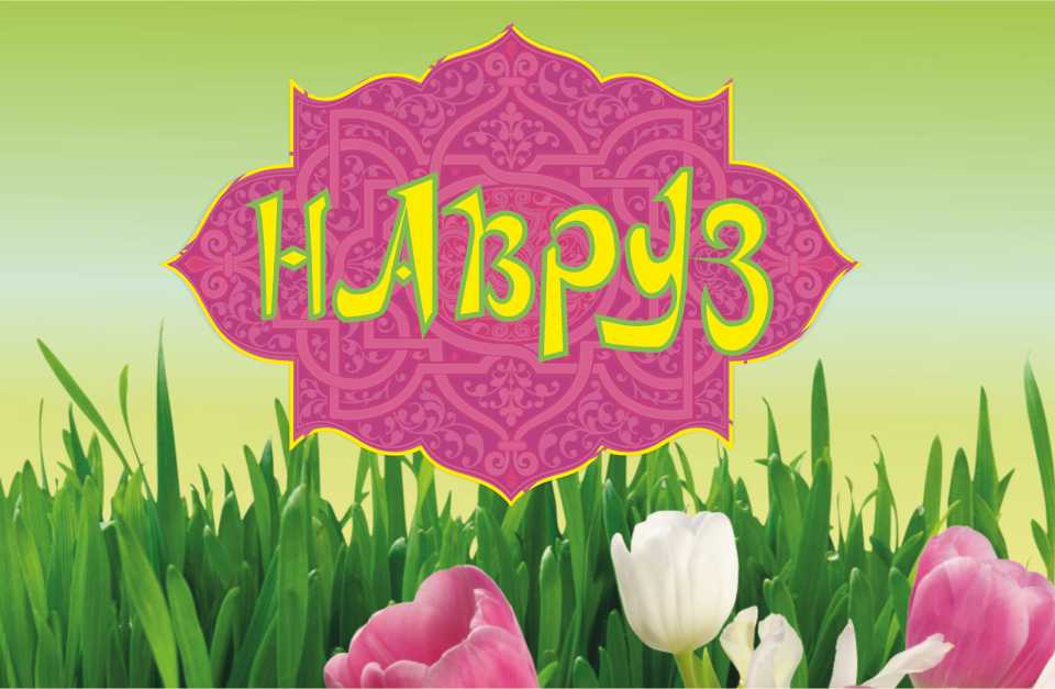 Навруз — праздник весны и обновления природы