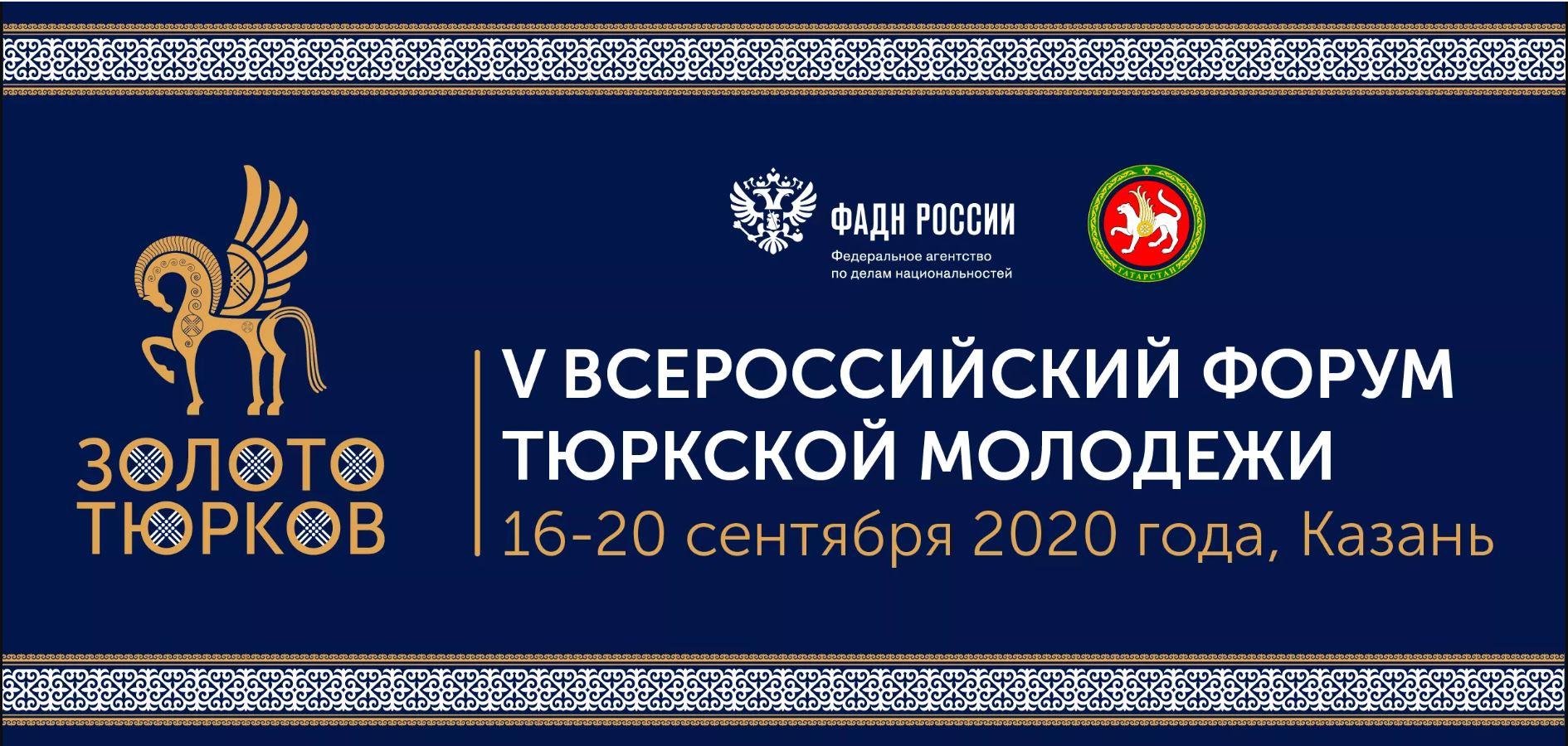 Завершается прием заявок на V Всероссийский форум тюркской молодежи «Золото тюрков»