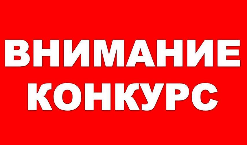 II Всероссийский Конкурс лучших практик в сфере национальных отношений