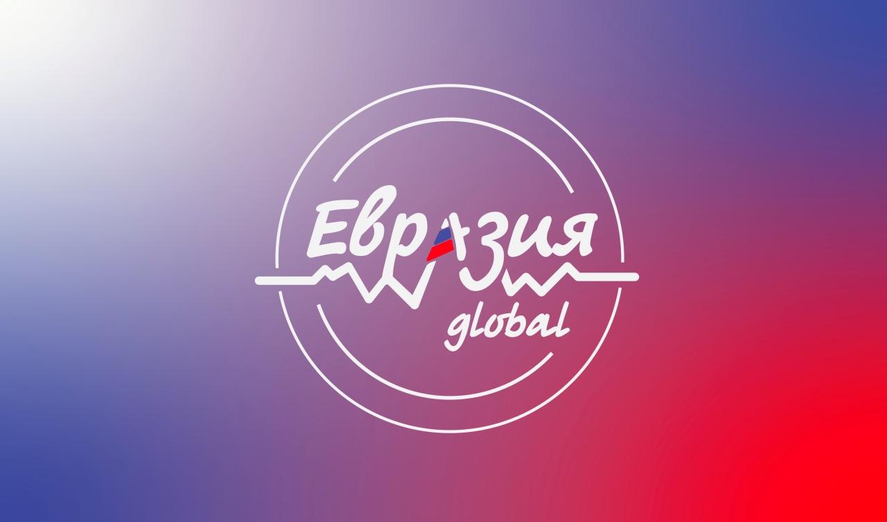 Форум «Евразия Global» – старт регистрации волонтеров