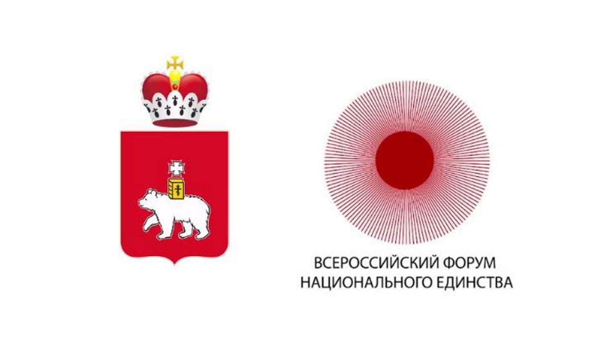 Приглашаем к участию онлайн в VII Всероссийском форуме национального единства
