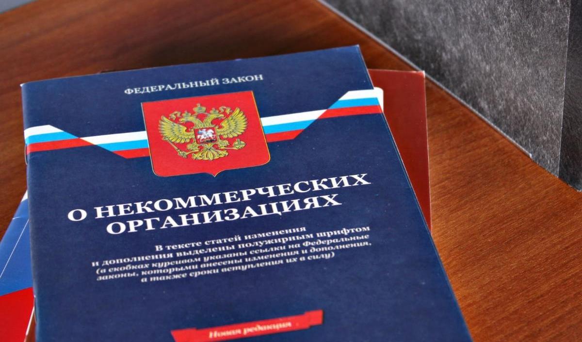 портал некоммерческих организаций минюста россии по