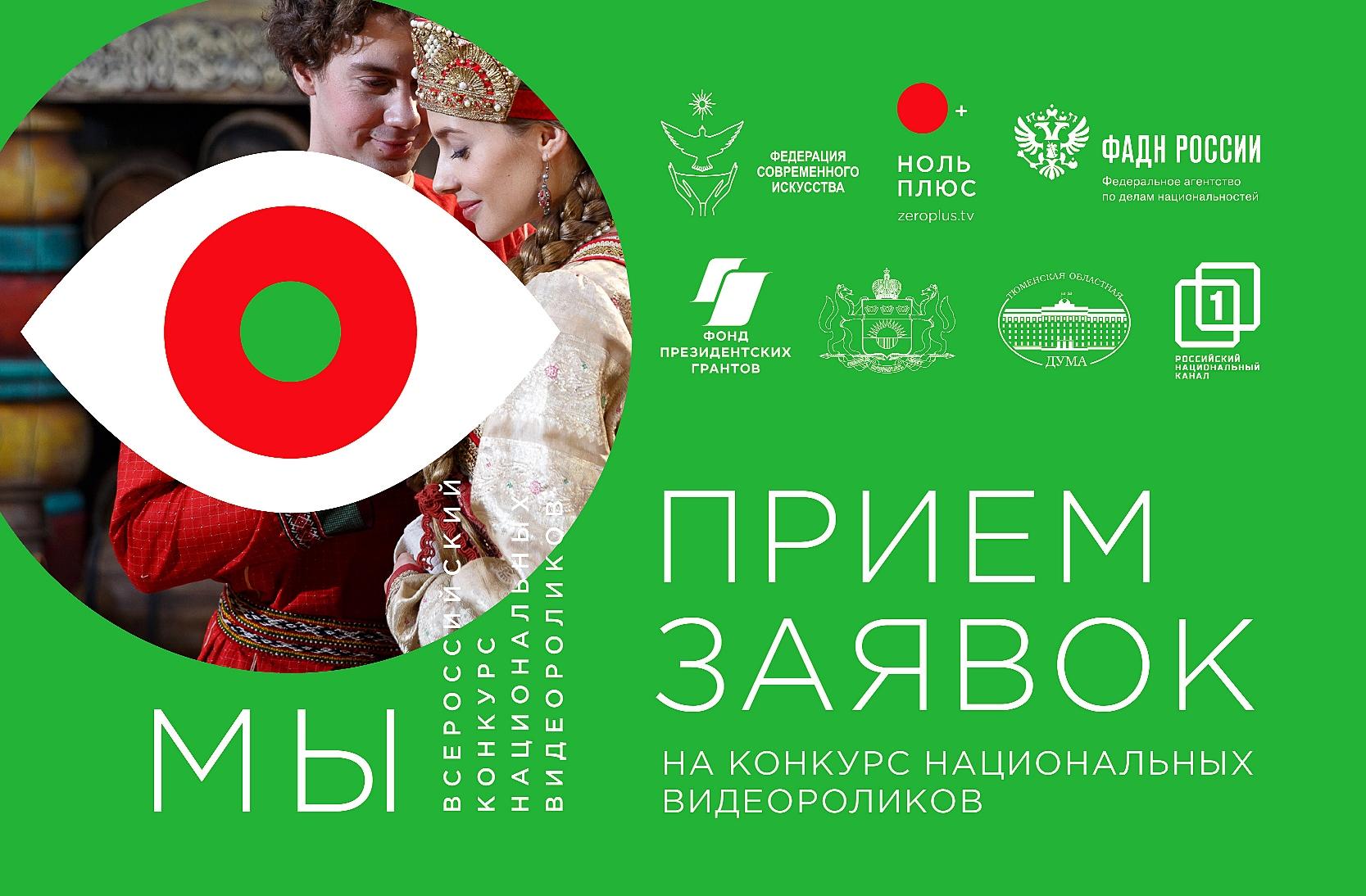 Конкурс национальных видеороликов «МЫ» приглашает к участию жителей Самарской области