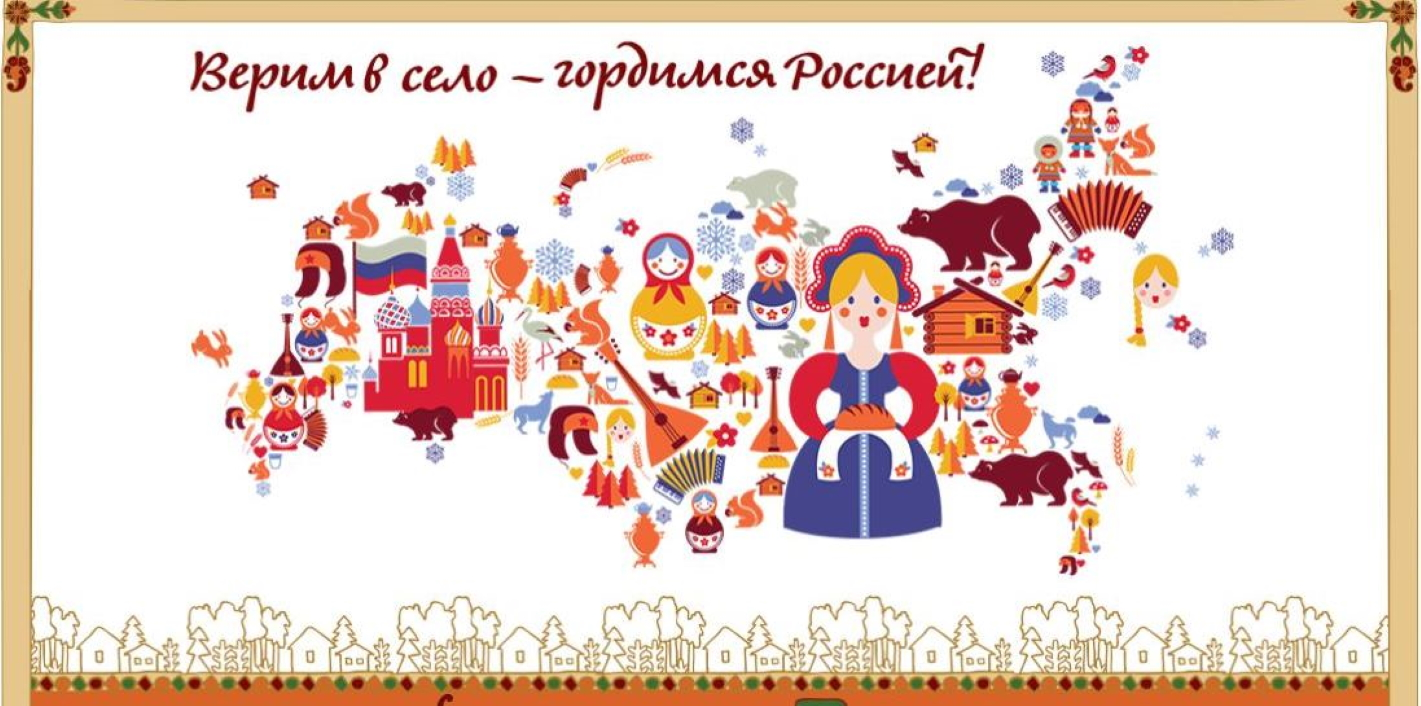 Стартовал Всероссийский конкурс творческих работ «Моя малая Родина»