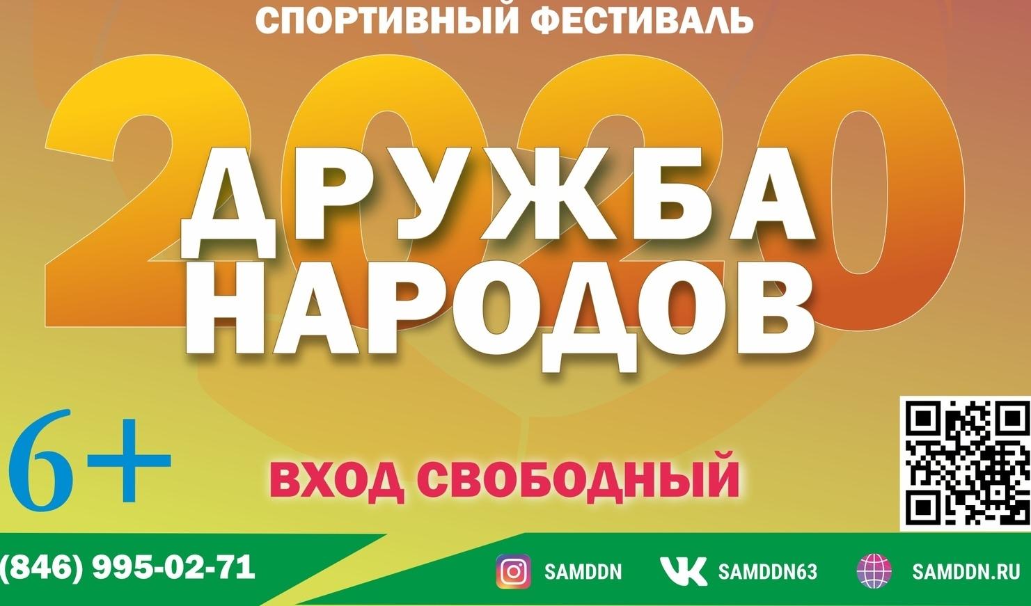 В Самаре пройдет X Спортивный фестиваль «Дружба народов – 2020»