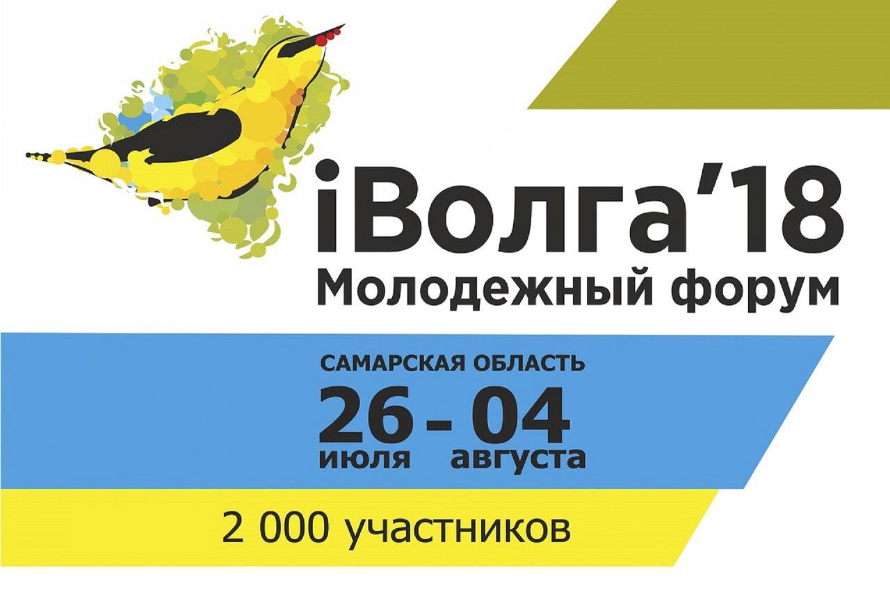 Завершается прием заявок на молодежный форум «iВолга –2018»