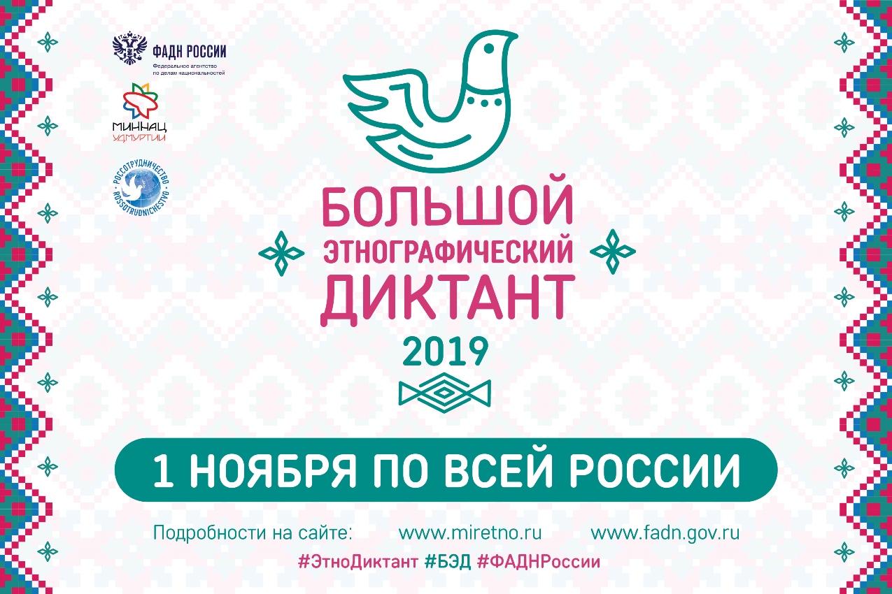 Большой этнографический диктант пройдет в Самарской области