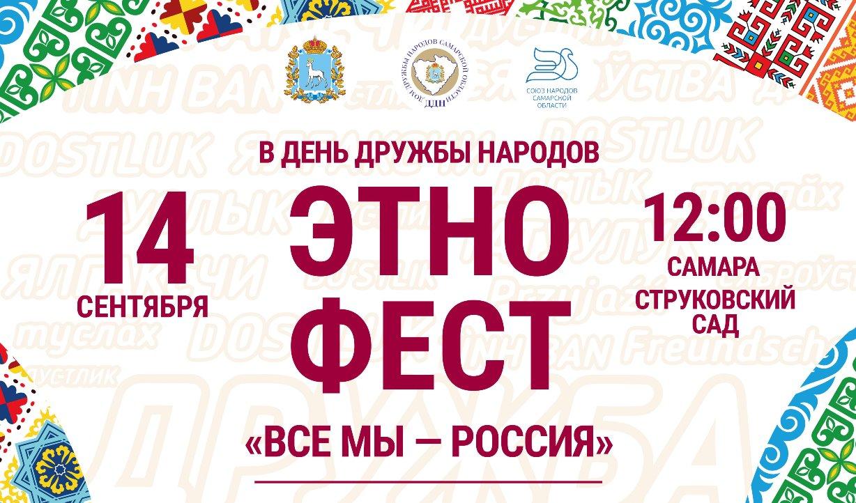 В Самарской области в 5-й раз отметят День дружбы народов