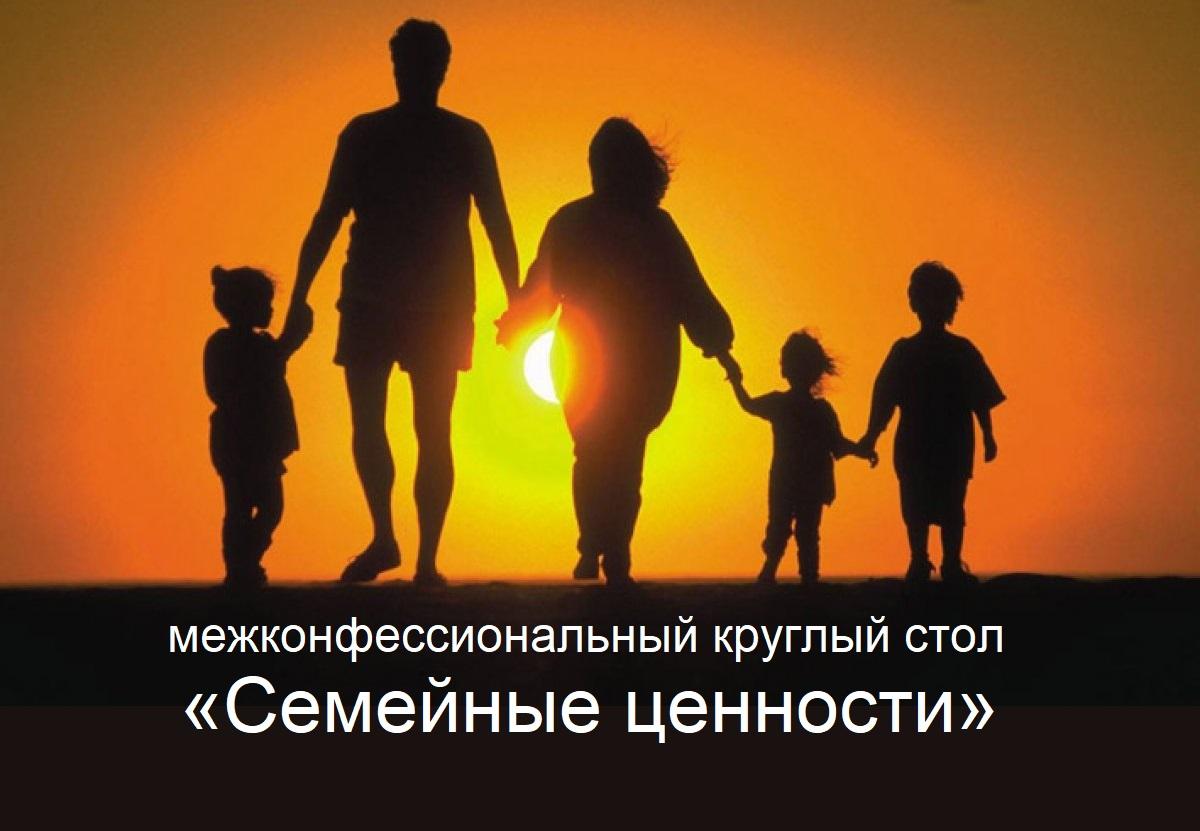 Межконфессиональный круглый стол «Семейные ценности»